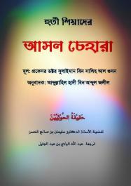 واجهة الحوثيين بنغالي-page-0012