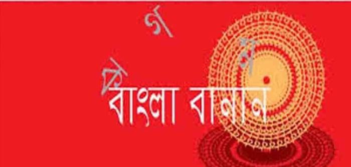 বাংলা-বানান-শেখার-কতিপয়-গুরুত্বপূর্ন-নিয়ম-৪০-টি